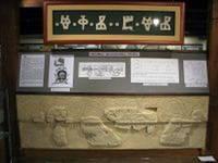 Glagoliza in Senj - älteste kroatische Druckplatte